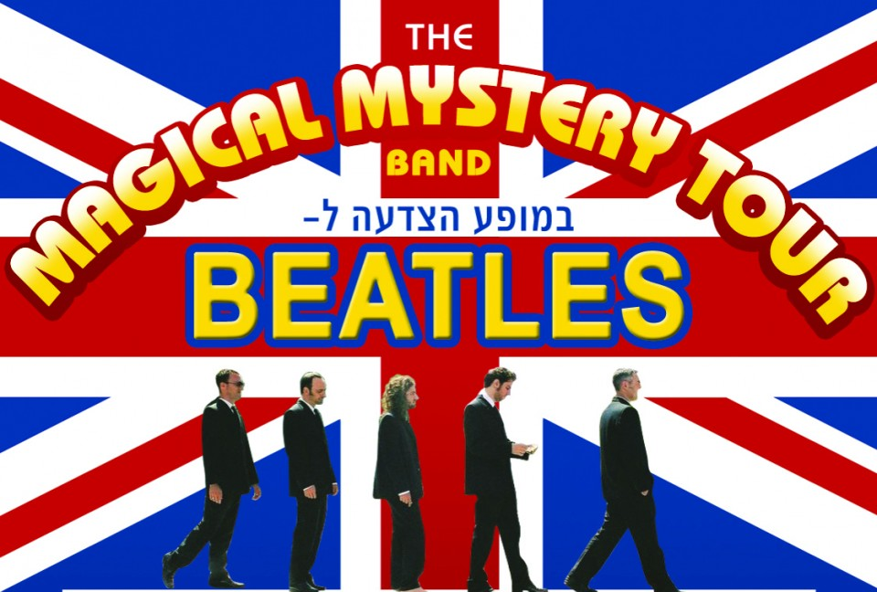 18/6 חמישי- BEATLEMANIA- פאפאיתו ת